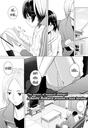 ถ้าพูดไม่ออก ก็บอกผ่านมือถือ – [Akashi Rokuro] Inter-Family Love Letter (Comic Kairakuten 2020-12)